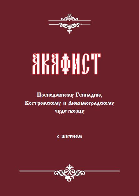 Акафист Преподобному Геннадию Костромскому и Любимоградскому